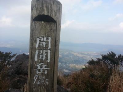 開聞岳頂上景色