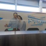 ドリカム新幹線2