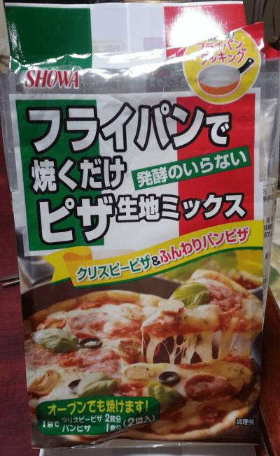 フライパンで焼くだけピザ、生地ミックス