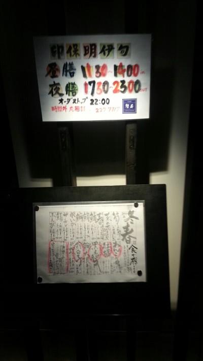和心創楽 櫻壽(おうじゅ)メニューその2