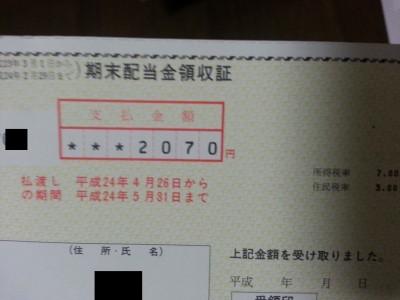 ②株主配当金の支払期間平成24年4月26日~平成24年5月31日