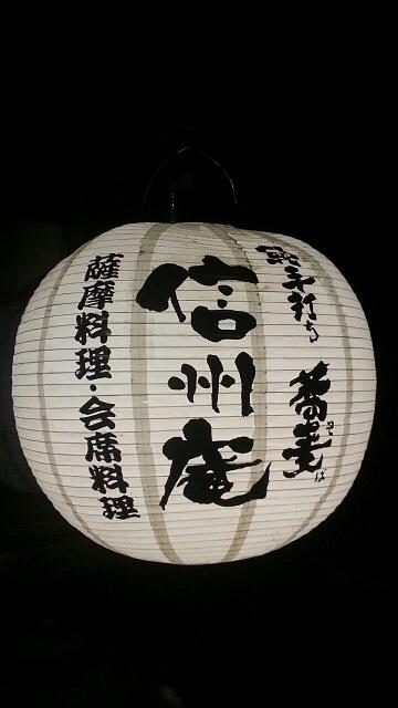 ②純手打ち蕎麦の信州庵の暖簾