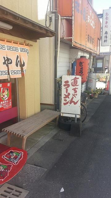 ①広島カープもご用達の直ちゃんラーメン入口