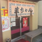 ②広島カープもご用達の直ちゃんラーメン入口正面