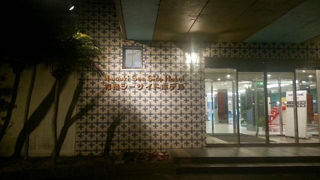 ②指宿シーサイドホテルの入口の文字を撮影したよ