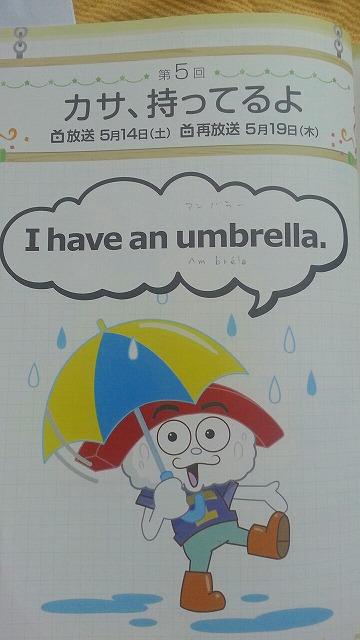 第5回プレキソ英語 I have an umbrella