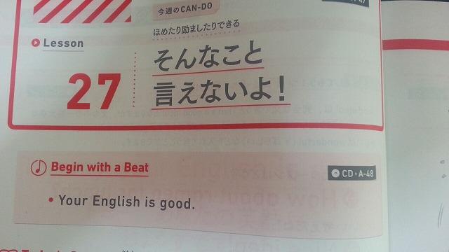 基礎英語レッスン27 そんなこと言えないよ