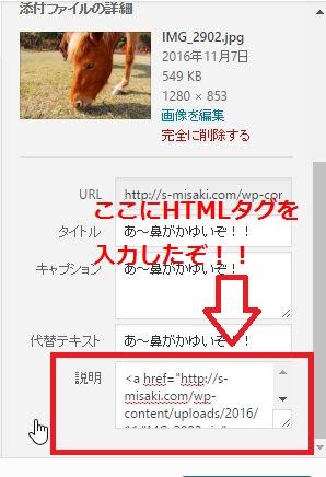 HTMLタグを画像の説明文に設定