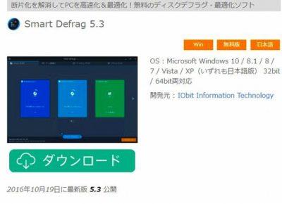 SmartDefrag5ダウンロード画面