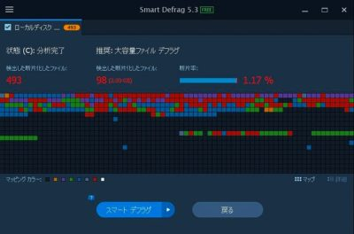 SmartDefrag5でHDDの断片化状態をチェック