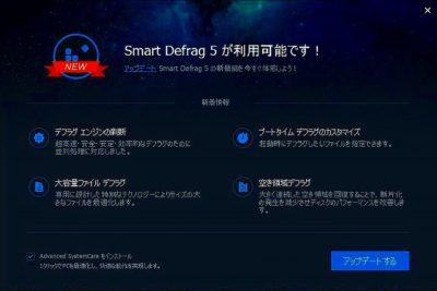 Smart Defrag5トップ画面.jpg
