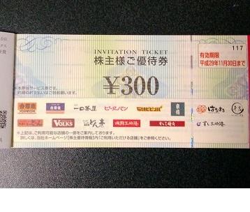 吉野屋の株主優待券300円券が10枚