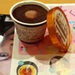 アミュプラザ鹿児島のあいぱくでチョコレートアイスを食べる