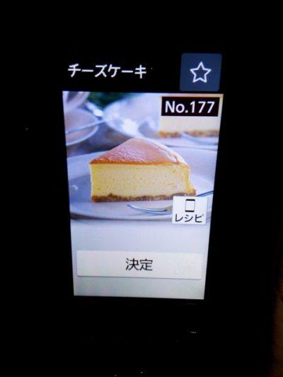 ビストロBS2700のレシピ集からチーズケーキを作る