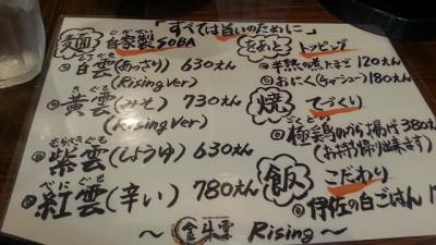 ①ヌードルラボラトリー 金斗雲 RISINGのメニュー
