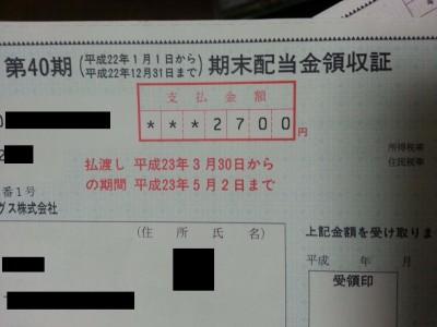 ①株主配当金の支払期間平成23年3月30日~平成23年5月2日