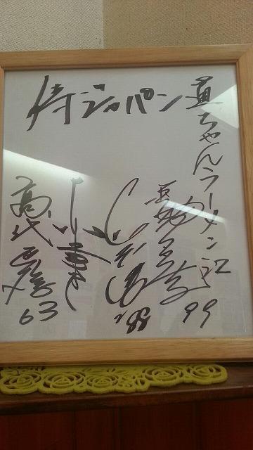 ③広島カープもご用達の直ちゃんラーメンのサインは侍ジャパーンだった