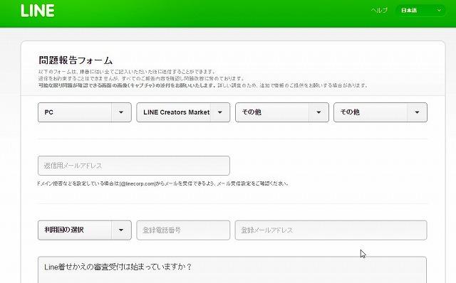 LINEのお問合せ入力フォーム(問題報告フォーム)