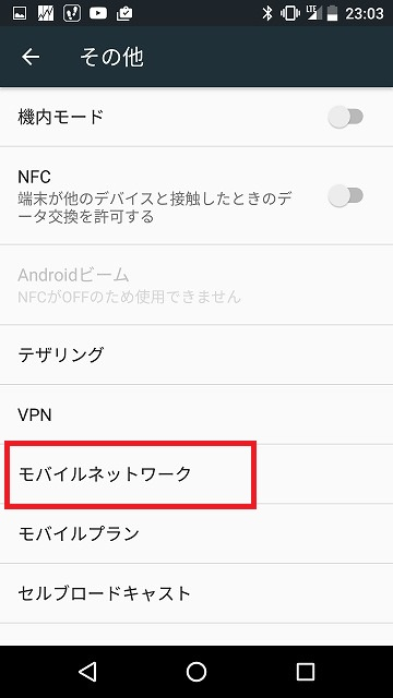 モバイルネットワークを選びます
