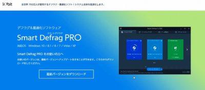 smart-defrag5バージョンアップ画面