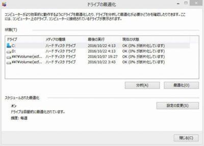 windowsデフラグ画面