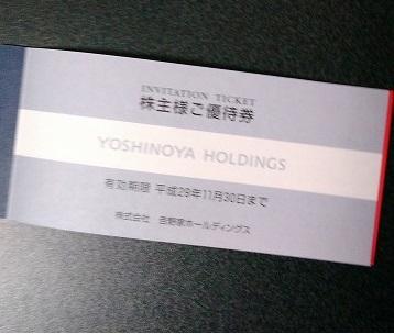 株主優待 吉野屋ホールディングス