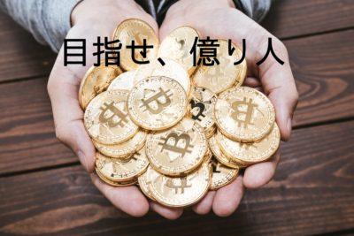 ビットコインで億り人を目指します