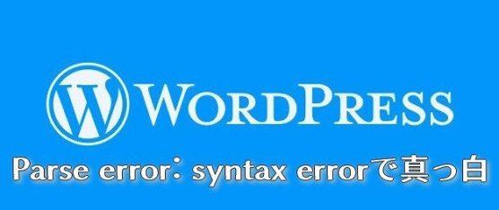 ワードプレスparse error syntax errorでログインできない 直し方