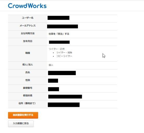 クラウドワーク 登録内容確認