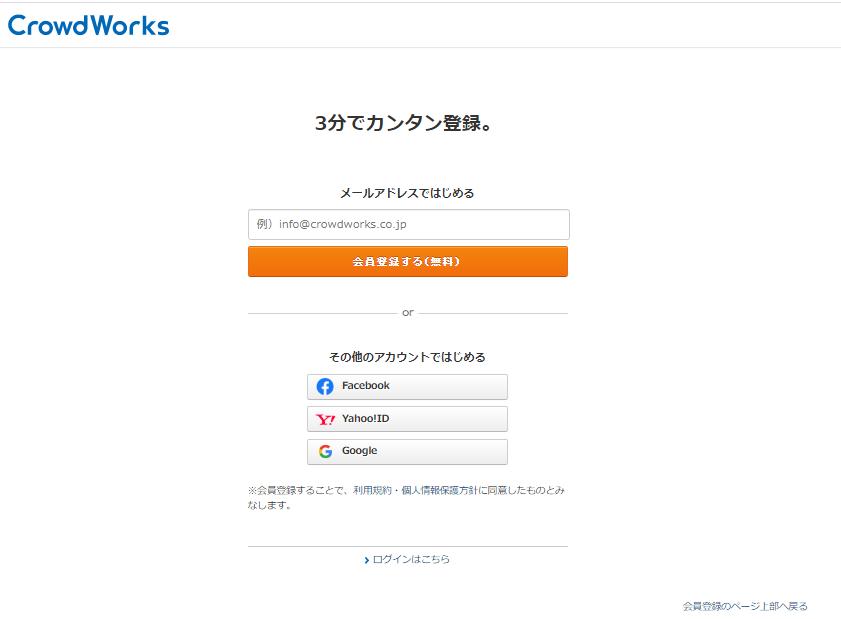 クラウドワークス メールアドレス登録画面