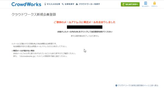 クラウドワークス メールアドレスへ登録URLが届く