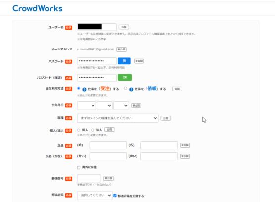 クラウドワークス 登録情報入力
